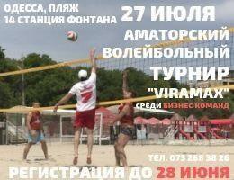 Перший щорічний турнір з волейболу від «VIRAMAX»