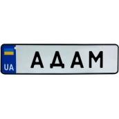 Номер на коляску АДАМ, 28 × 7.5 см, Це Добрий Знак (3-1-1-0002)