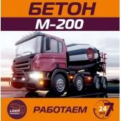 Бетон Лидертрансбуд М 200