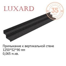 Примыкание к вертикальной стене LUXARD 1250х52х90 мм