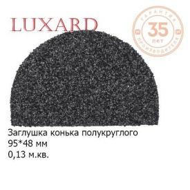 Заглушка конька полукруглого LUXARD 95х48 мм