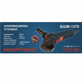 Болгарка Беларусмаш БШМ-1370 (STB211)