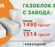 Газобетон Aeroc за новою ціною + клей в подарунок