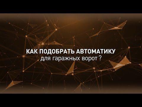 Видеообзор о подборе гаражной автоматики от Группы компаний «АЛЮТЕХ»