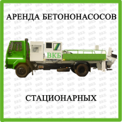 Аренда мобильного бетононасоса 90 м3/ч 140-160 м трассы