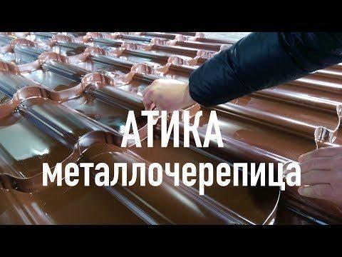 Виробництво металочерепиці Атіка How It's Made Atika