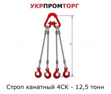 Строп чотиригілковий 4СК 12,5 тонн 5 метрів