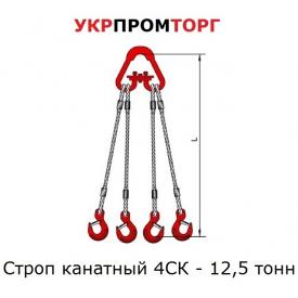 Строп четырехветвевой 4СК 12,5 тонн 5 метров