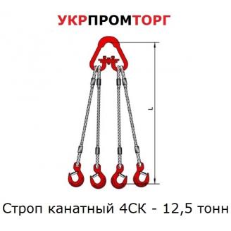 Строп чотиригілковий 4СК 12,5 тонн 3 метри