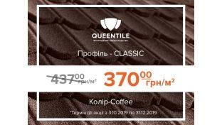 Композитна черепиця QueenTile CLASSIC coffee