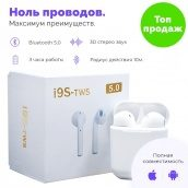 Бездротові Bluetooth-навушники HBQ I9S TWS з кейсом і чохлом White