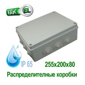 Распределительная коробка 255x200x80 Такел IP65