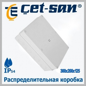 Распределительная коробка 300х200х125 Get-san IP54 1 шт