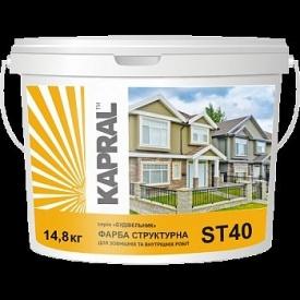 Структурная краска Kapral ST40