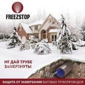 Нагрівальний кабель FreezStop 25 СМБЕ 2-3 для обігріву труб 90 Вт 3 м