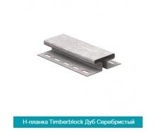 Н-профиль U-Plast TIMBERBLOCK дуб серебристый 3,05м