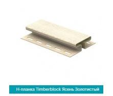 Соединитель Н-профиль U-Plast TIMBERBLOCK ясень золотистый 3,05м