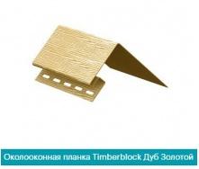 Околооконный профиль U-Plast TIMBERBLOCK дуб золотой 3,05х0,075х0,138м