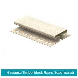 З'єднувач Н-профіль U-Plast TIMBERBLOCK ясен золотистий 3,05 м