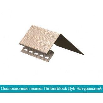 Околооконный профиль U-Plast TIMBERBLOCK дуб натуральный 3,05х0,075х0,138м