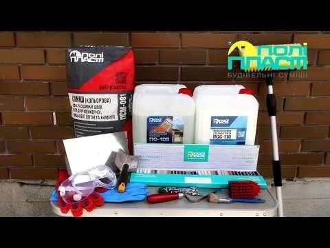 Видео инструкция по очистке, гидрофобизации и расшивке фасадов из клинкерного кирпича