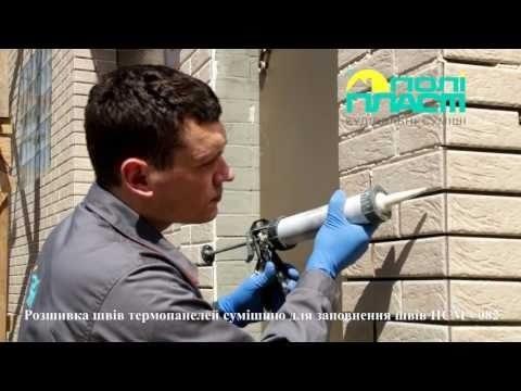 Навчальний ролик з розшивки кольоровий сумішшю ПСМ-082 термопанелей від ТМ Поліпласт