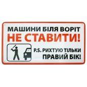 Металева Табличка Це Добрий Знак Машини біля воріт не ставити! 15х30 см (2-2/0018)