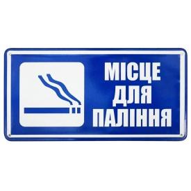 """Металева Табличка Це Добрий Знак """" Місце для паління 15 × 30 см (2-2/0016-U)"""