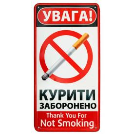 Металева Табличка Це Добрий Знак Увага! Курити заборонено! 15х30 см (2-2/0003)