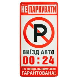 Металева Табличка Це Добрий Знак Не паркувати 00-24! 15х30 см (2-2/0001)