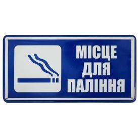 """Металева Табличка Це Добрий Знак """" Місце для куріння! 15х30 см (2-2/0116-U)"""