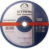 Диск відрізний по металу Сталь 125x1,2x22,2