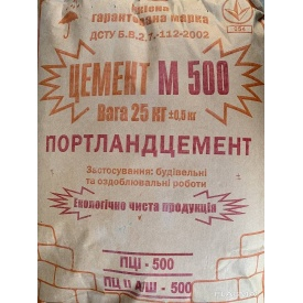Цемент М500 25 кг