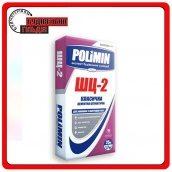 Polimin ШЦ-2 цементна штукатурка Класична 25кг