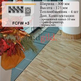 Внутрипольный конвектор FCFW +3 12v 1000 мм