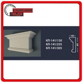Капітель FASTROCK КП-021/150 150 см