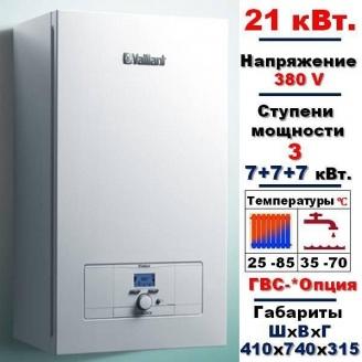 Котел электрический настенный Vaillant eloBLOCK VE21/14 21 кВт