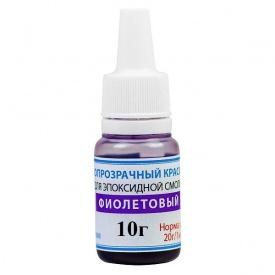 Краситель светопрозрачный жидкий для эпоксидной смолы Просто и Легко 10 г фиолетовый