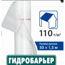 Гидроизоляционная пленка гидробарьер 110 1,5х50 м