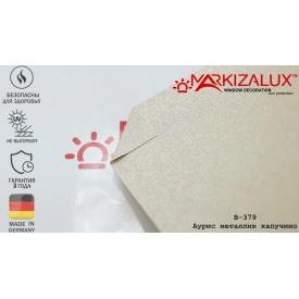 Тканина для рулонних штор Ауріс металік капучино (000257)