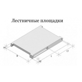 Лестничная площадка ЛПФ 25.11-5