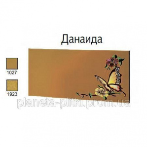 Данаида (универсал)