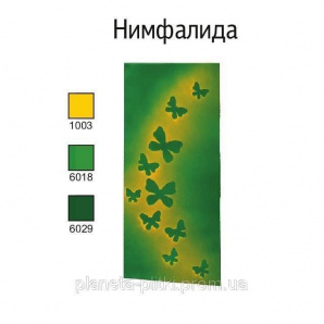 Нимфалида (универсал)