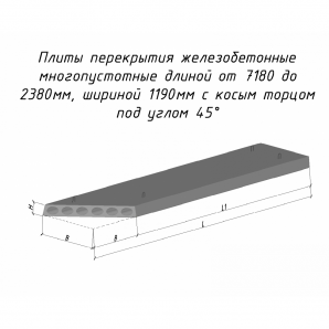Плита перекрытия с косым торцом ПК 51-12-8 К1 582