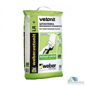Полімерна фінішна шпаклівка Weber.Vetonit LR+ 20 кг