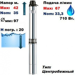 Насос свердловинний Насоси+ KGB 90QJD2-35/8-0.37 D 42/35 м 33,3-67 л/хв 97 мм