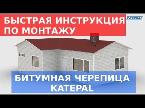 Katepal video instruktsiya po montazhu bitumnoĭ cherepitsy na russkom yazyke 71/5000 Katepal відео інструкція по монтажу бітумної черепиці російською мовою