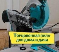 Як вибрати торцювальні пилку для дому та дачі