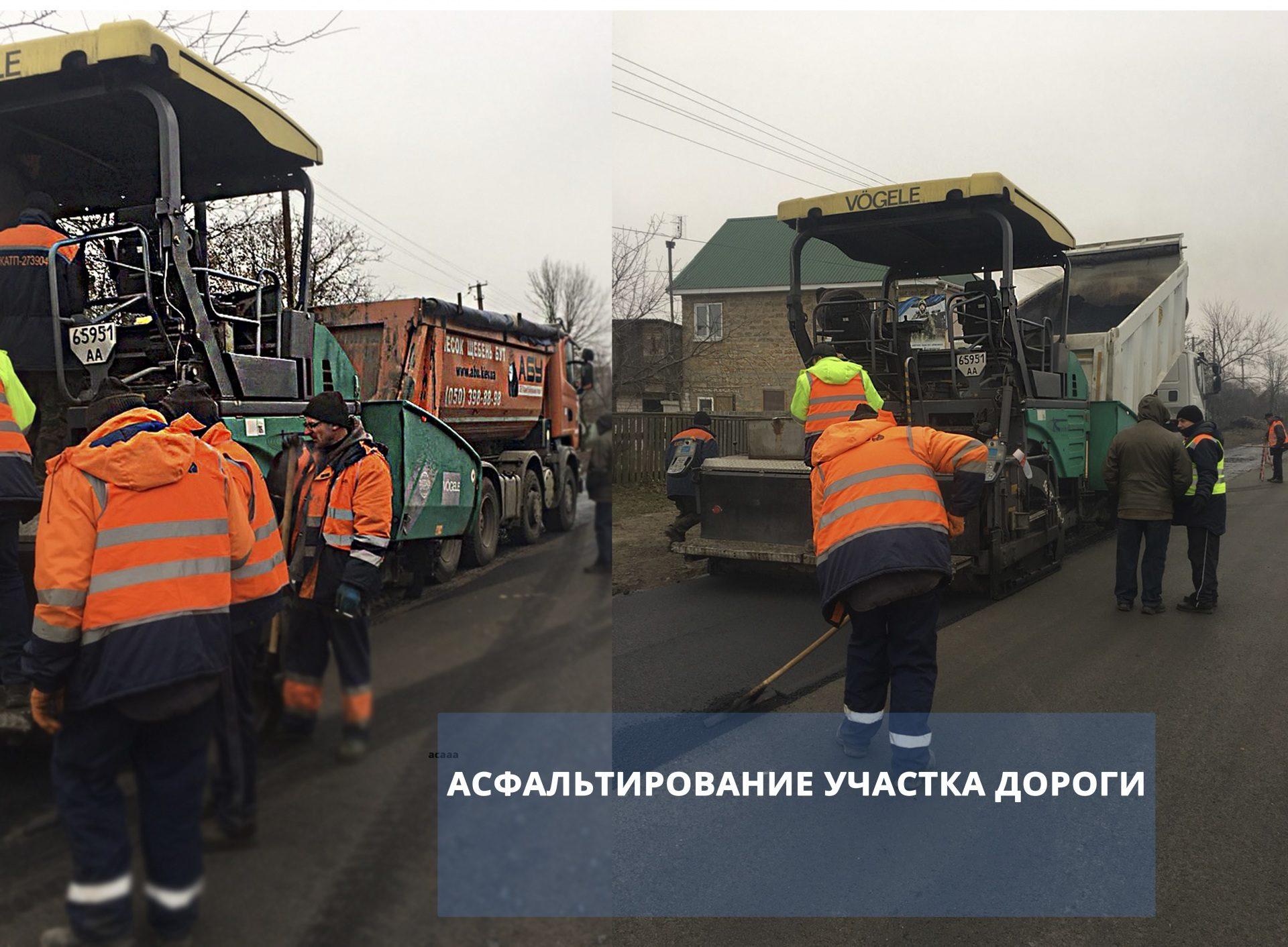 Асфальтирование участка дороги