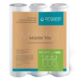 Комплект сменных картриджей Organic Master Trio
